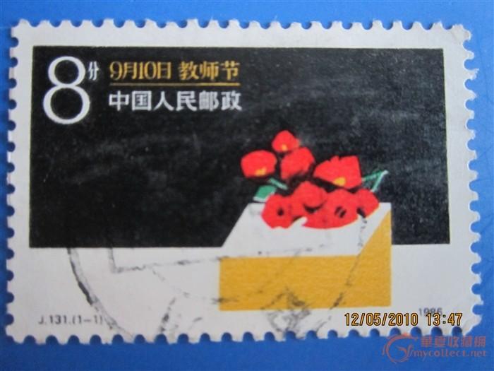 邮票 教师节-图1