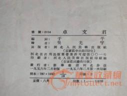 一本《红鬃烈马》,新美术出版社 55年出版,作者:钱笑呆.一