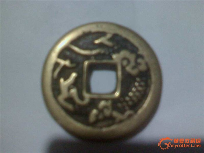 中国古代钱币   龙凤花纹古币图片