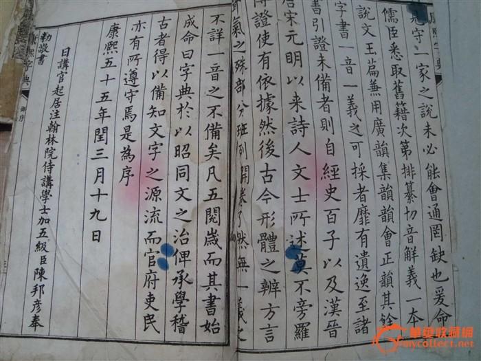 古本康熙字典