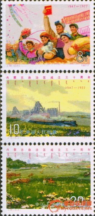 j字头邮票16 内蒙古自治区成立三十周年