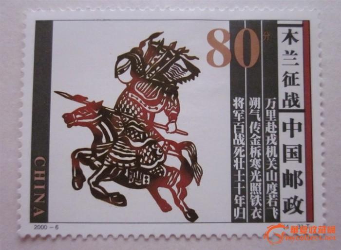 花木兰邮票