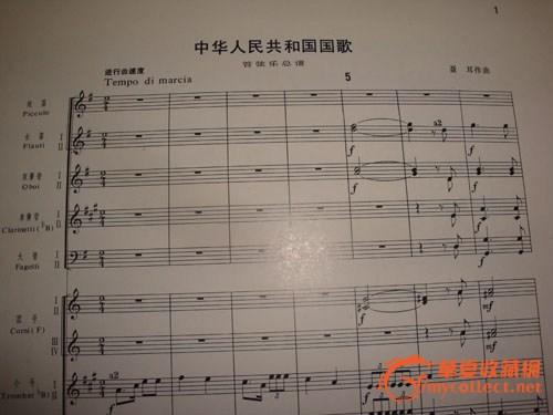歌词不是【义勇军进行曲】的国歌唱片