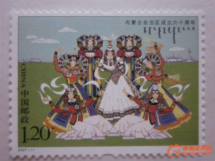 纪念内蒙古自治区成立六十周年邮票