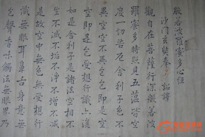 佛教书法作品图片