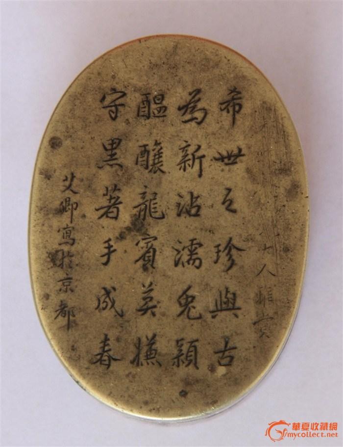 末代帝师朱益藩铜墨盒(孤品)