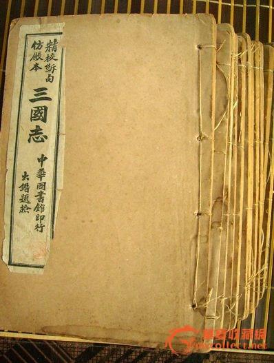 三国志【陈寿】,来自藏友难见一圆-文献书籍-古