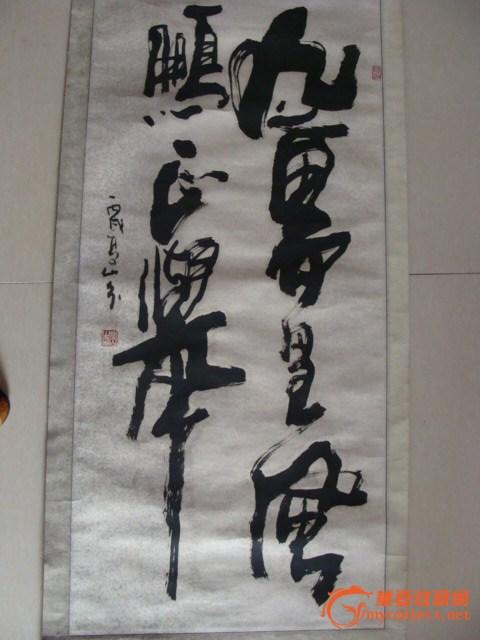 北京书法大师高山行书作品图片