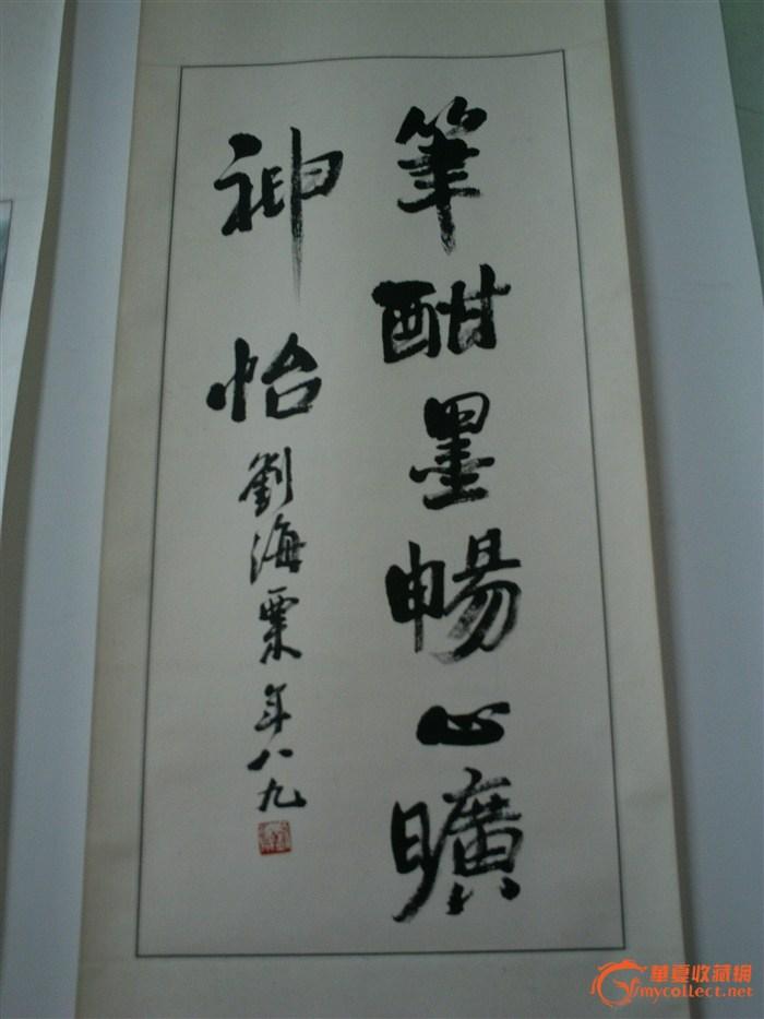 名家书法_名家书法鉴定_来自藏友xjljjgl_字画鉴定_近