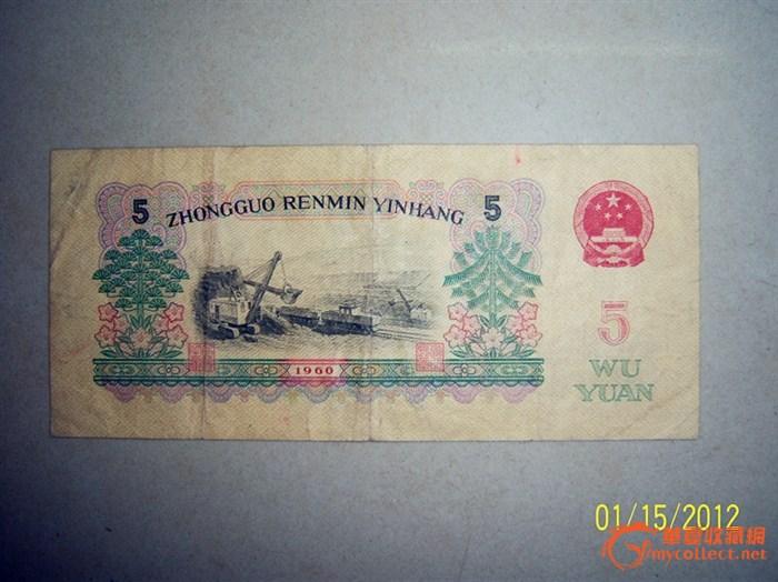 五元人民币-图2