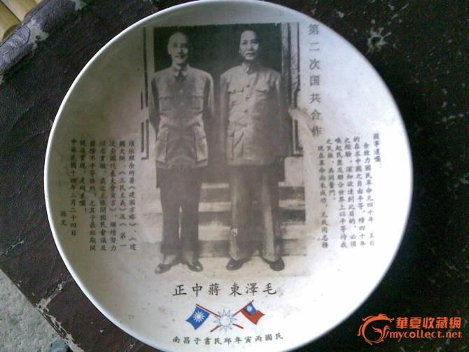 国共第二次合作,来自藏友雪6鹰-瓷器-其它-藏品鉴定估价-华夏收藏网