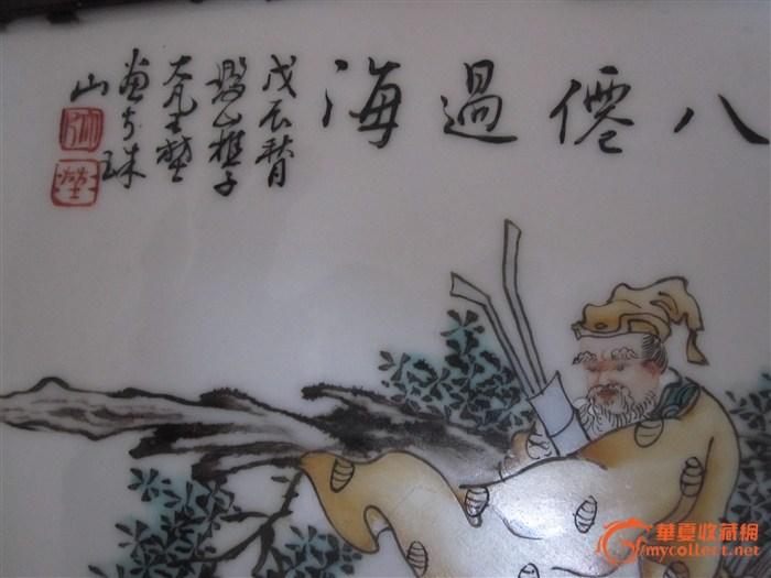 王大凡瓷板画《八仙过海》