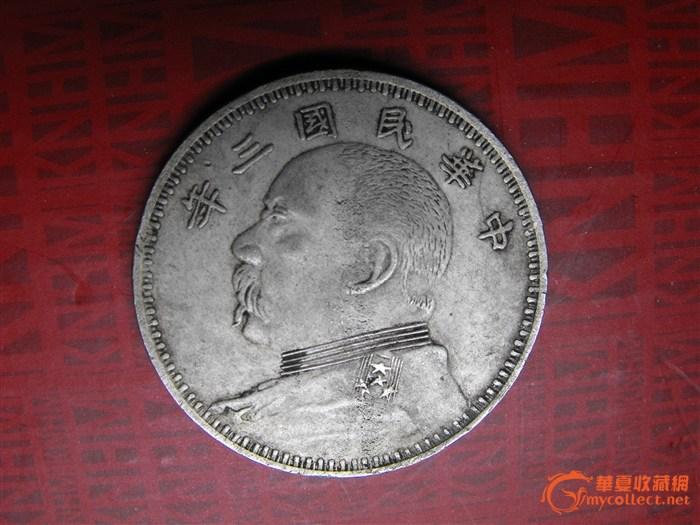 中华民国三年壹圆银币