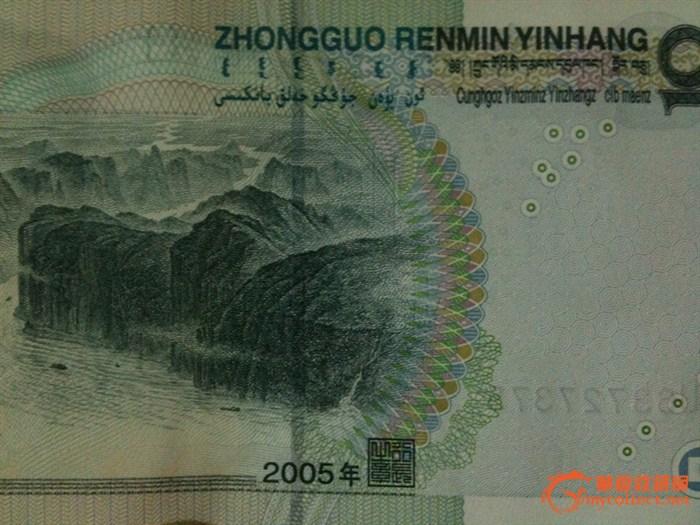 一張錯版10元人民幣