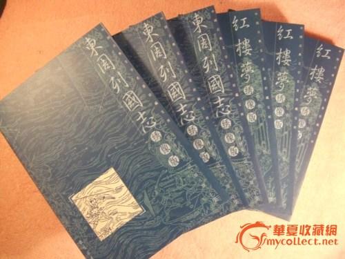 中国古典文学珍藏宝典(绣像版)2000年版