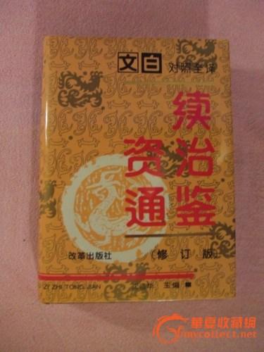 95年改革出版社出版的[续资治通鉴]全五册一套,文白对照