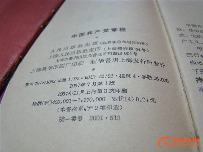书籍党章ppt素材