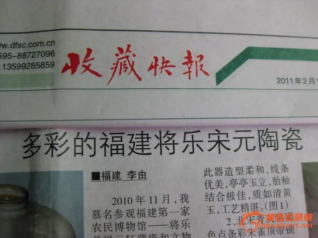 介绍余学云老师一些报刊。报纸。收藏快报