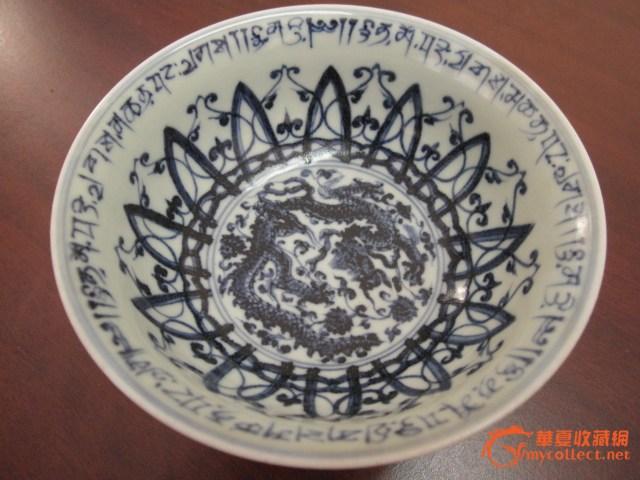大明宣德年制青花内藏文伊斯兰纹外双龙穿花纹高足碗