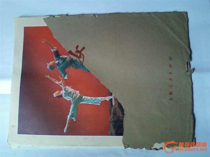革命现代舞剧《白毛女》(剧照一套28张)8开一函套