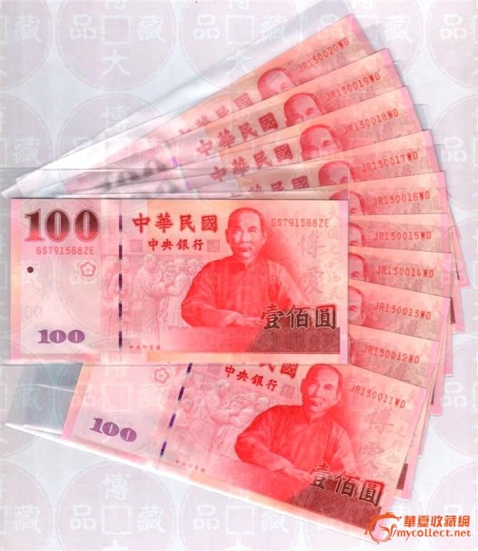 台湾中央银行发行辛亥100周年纪念钞_台湾中