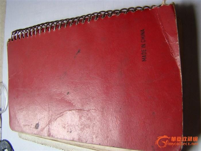 文革手写笔记本