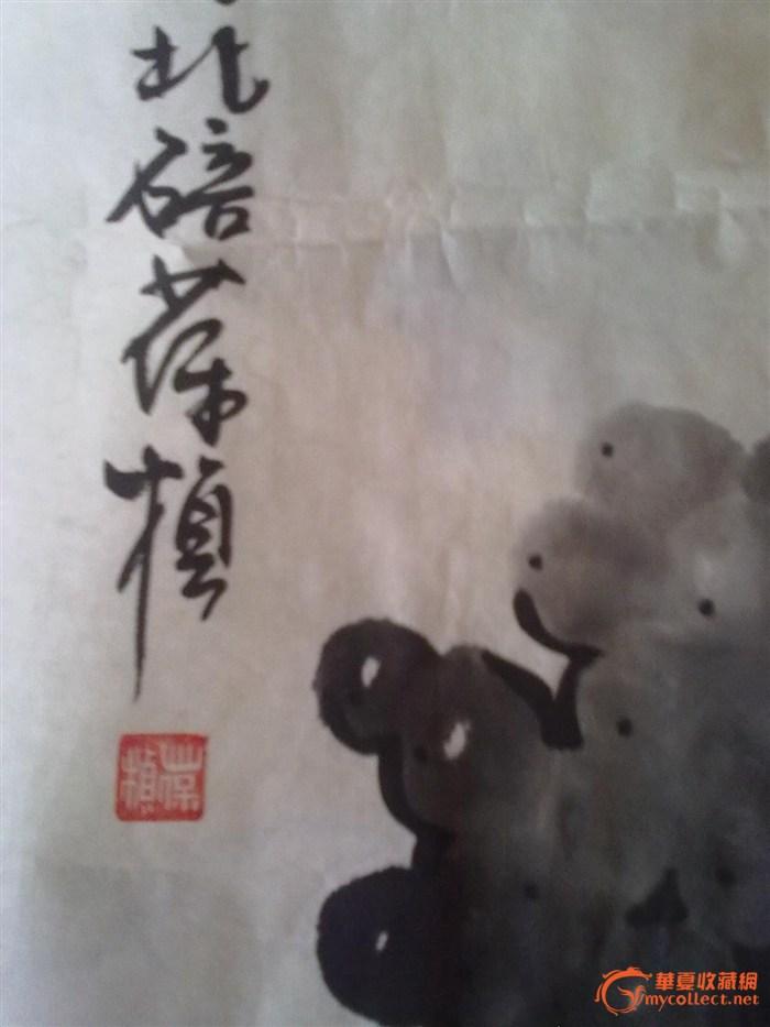 苏葆桢葡萄画
