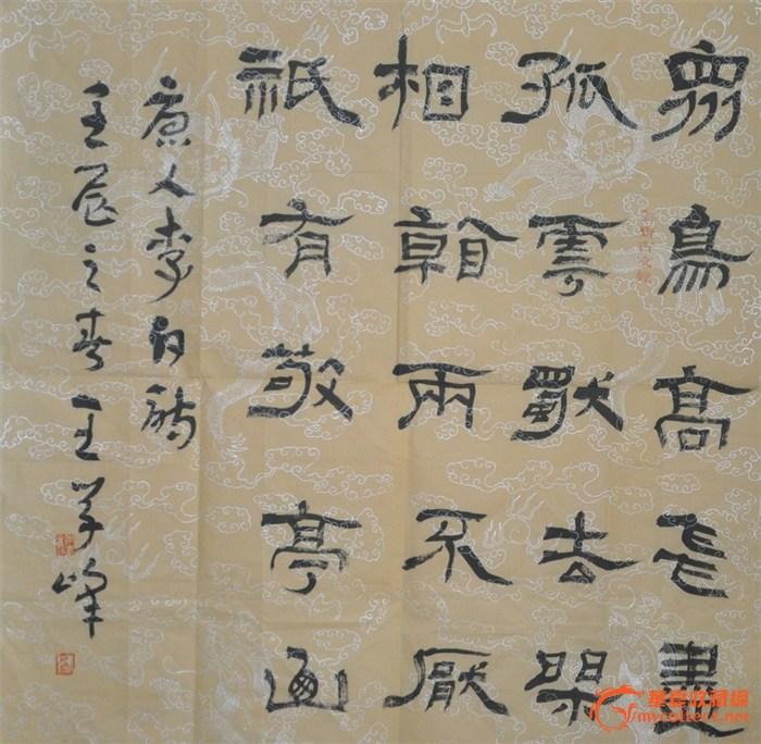 国画家------汤文 汤文选  拍品描述:王学峰 1972年生,河南省社旗县人