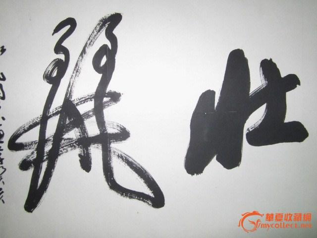 著名书法家刘子善作品欣赏