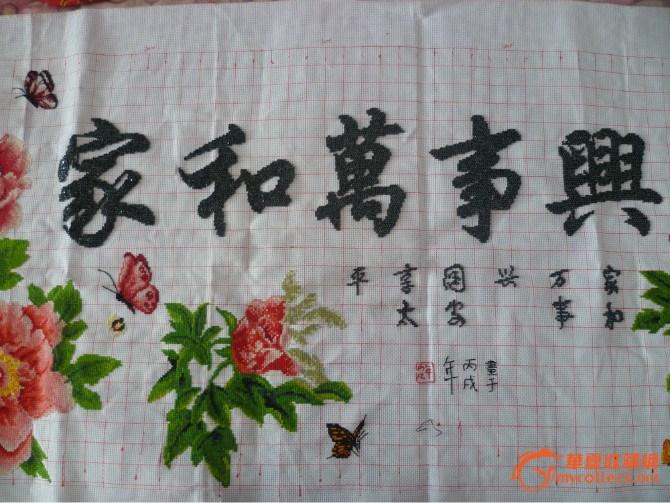珠绣十字绣家和万事兴_珠绣十字绣家和万事兴鉴定_藏