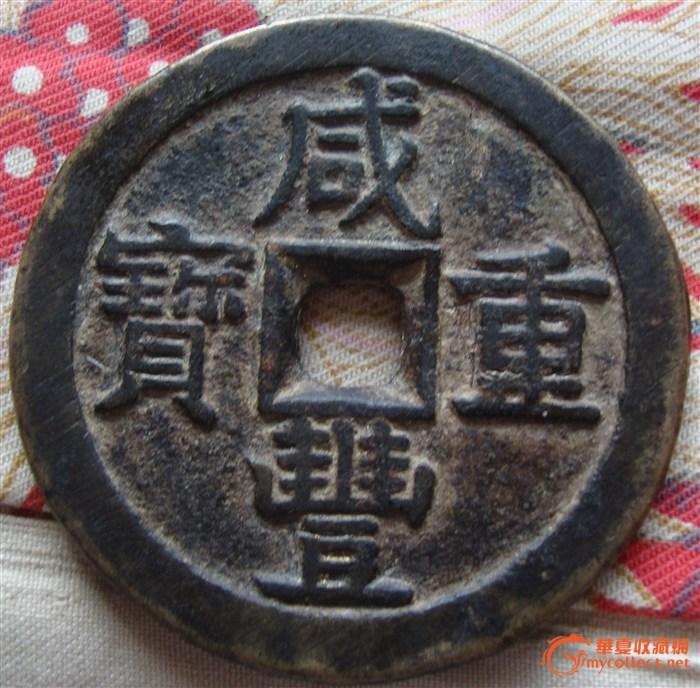 有这种咸丰币吗?