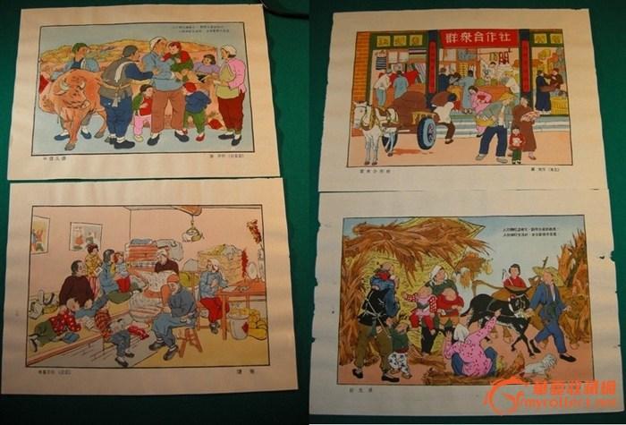 活动帖 1949 1950建国初新年画