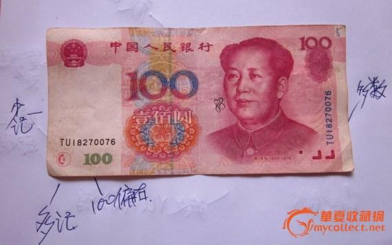 人民币100错币-图2
