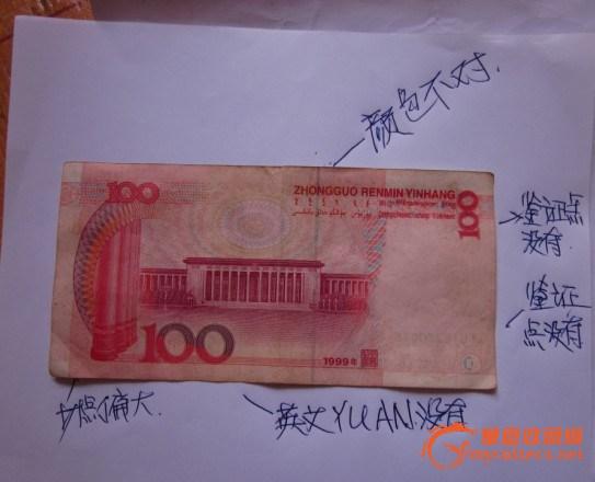 人民币100错币-图3