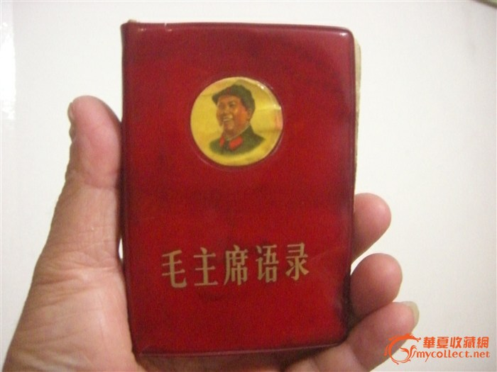 毛泽东语录,来自藏友二文阁-杂项-其它-藏品鉴