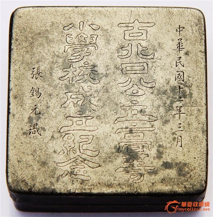 中华民国十二年三月,张锡元�R的铜墨盒。