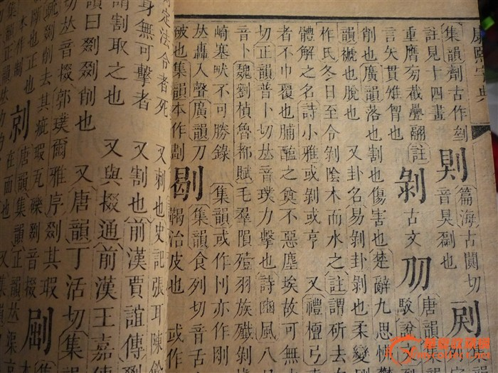 康熙字典 版别