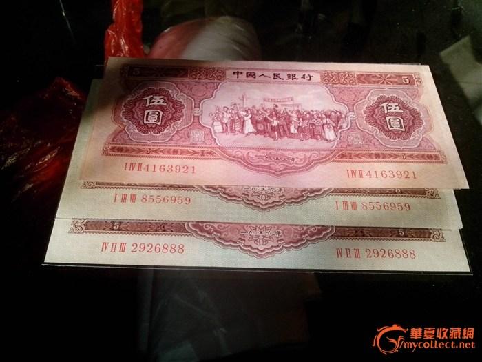 中国 钱币/十五元人民币
