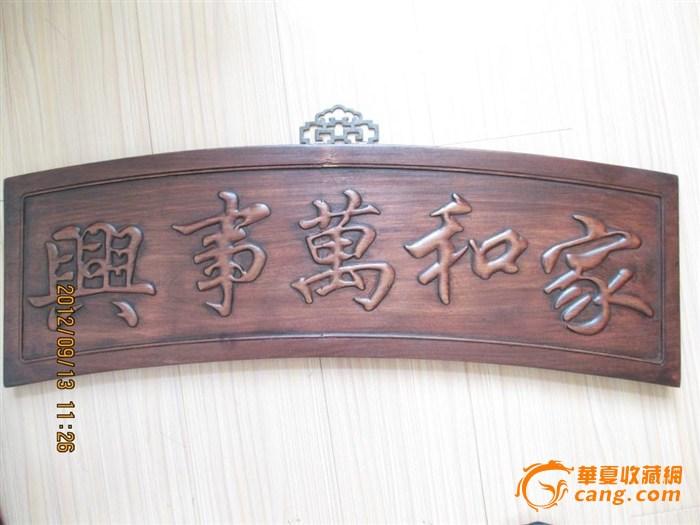 民国 越南黄花梨木 老件 牌匾 手工雕刻 木雕 家和万事兴