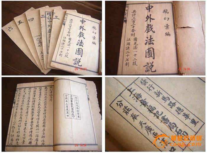 对中国古代魔术节目技法作了总结.
