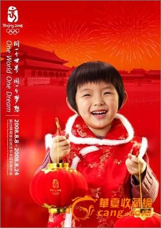 北京奥运会海报套装