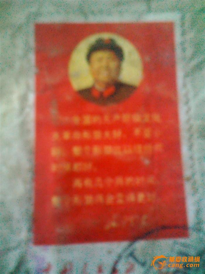 童节宣传海报文革