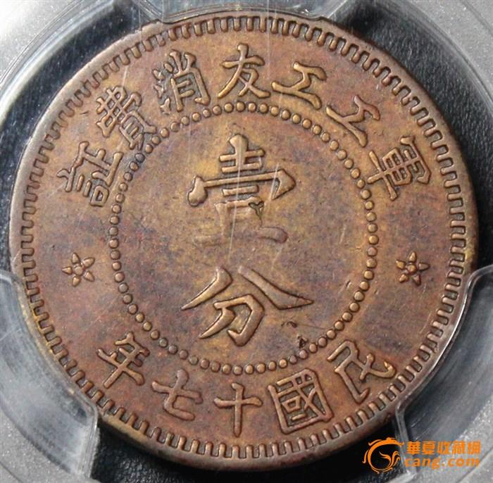 民国时期山西铜圆名誉品