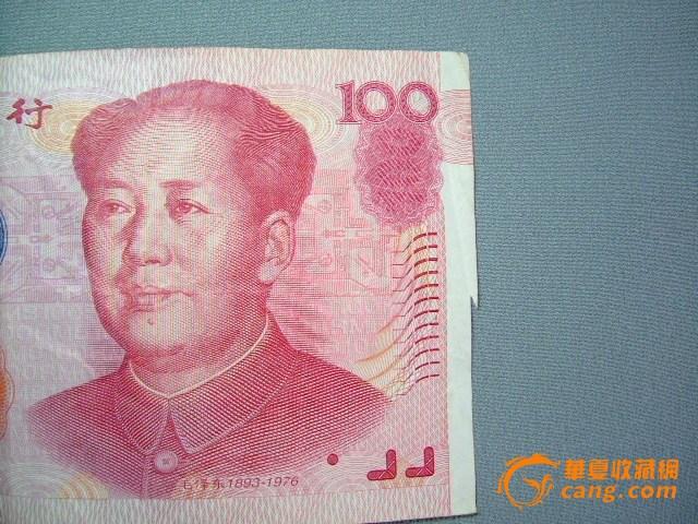 第五版100元,错版人民币