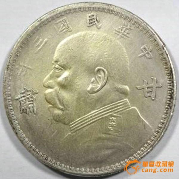 中华民国三年甘粛壹圆