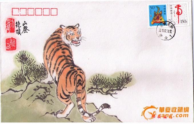 书画十二生肖手绘封 虎