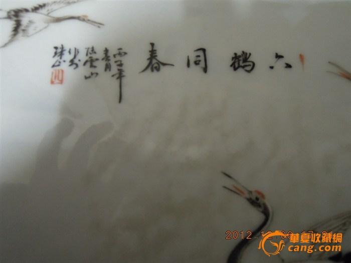 珠山小八友陆云山瓷板画六鹤同春