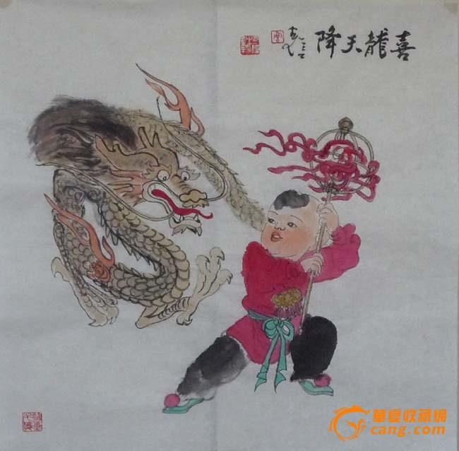 【乐】鲁克信画十二生肖〔龙〕