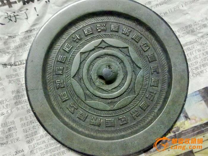 各朝代古铜镜图片_各代青铜镜价格图片 有哪位古玩专家知道下面这张图片上的古代 ...