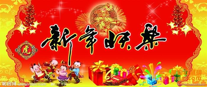 祝广大朋友新年快乐
